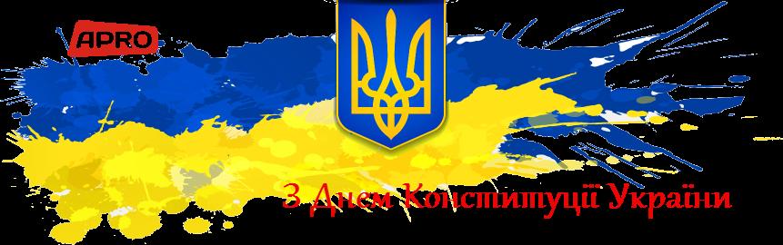 Поздравление с Днем Конституции Украины 2015